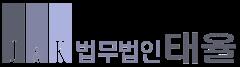 법무법인 태율 Logo