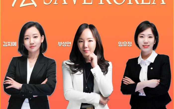김지예 부성연 임유정 변호사